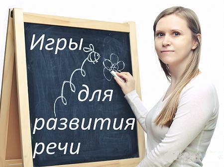 Игры для развития речи