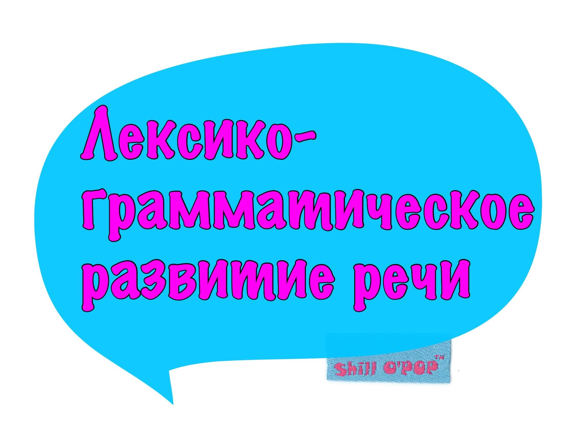 логопед советует книги для развития лексики и грамматики