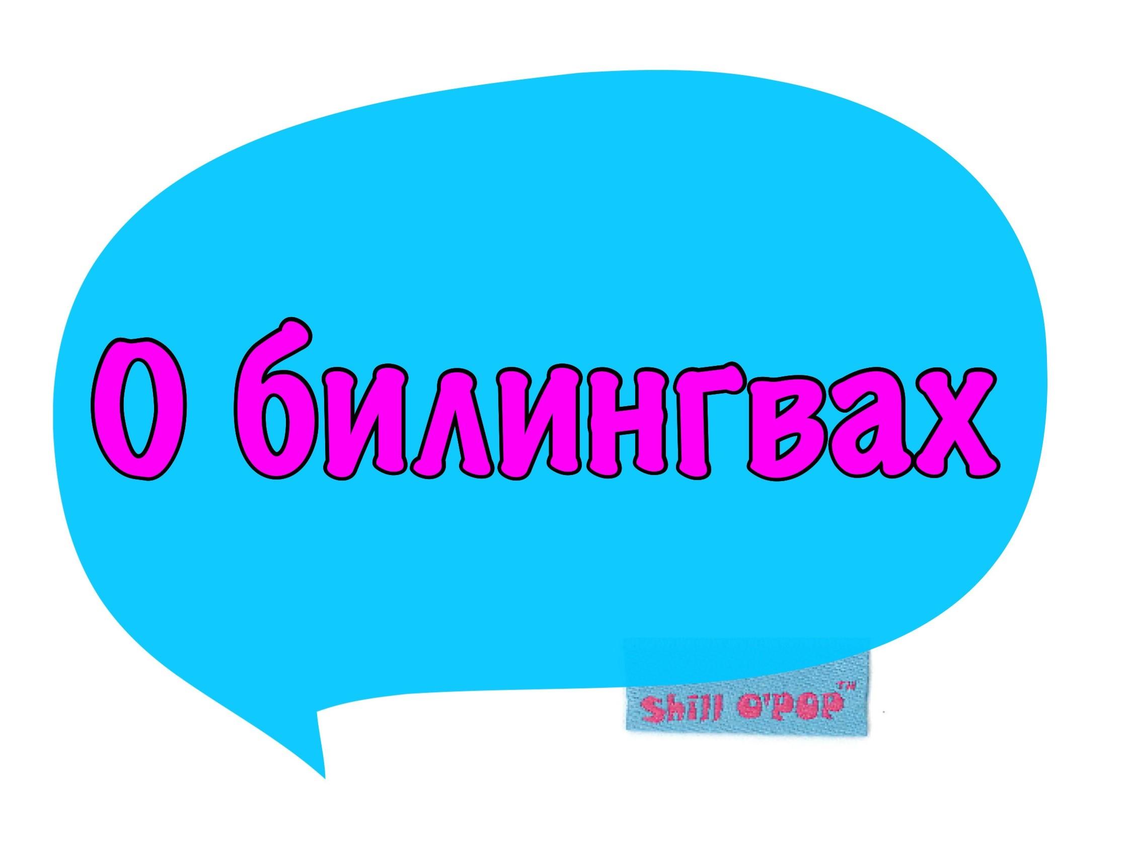 логопед советует книги о детях билингвах