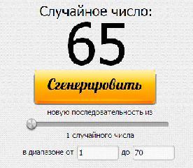 розыгрыш65