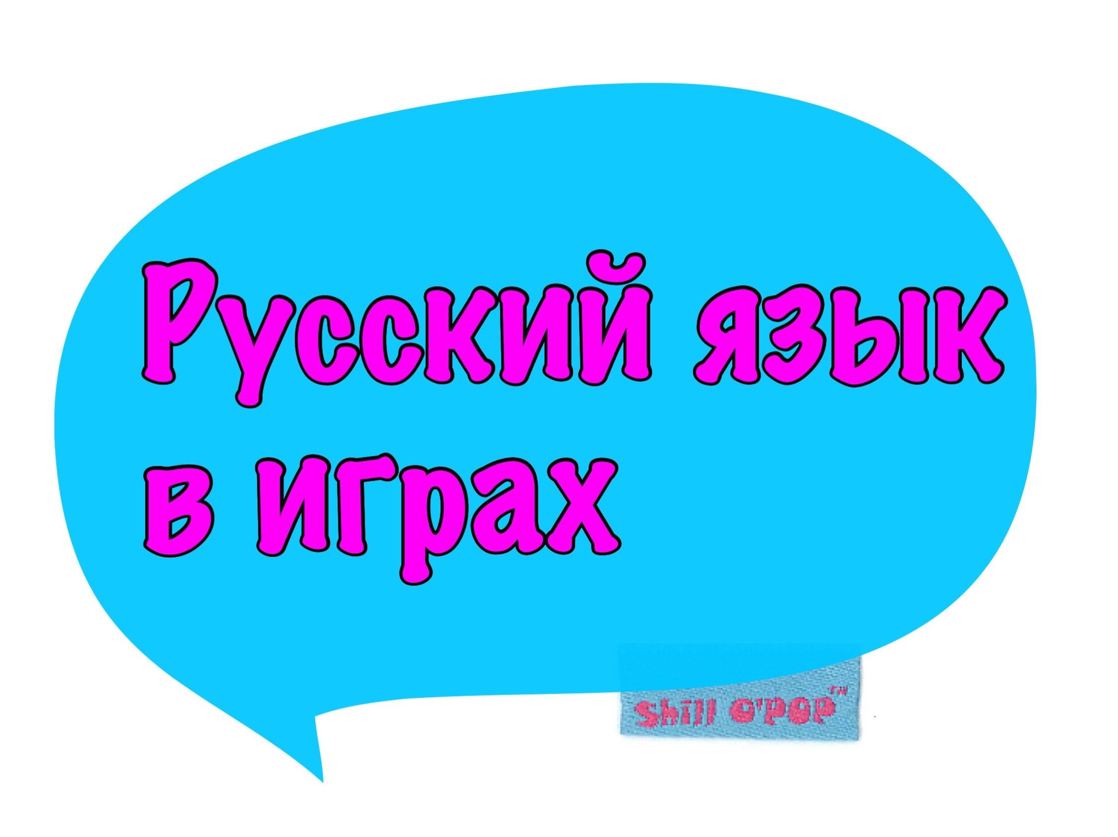 русский язык в играх логопед