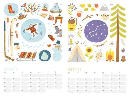 замечательный календарь