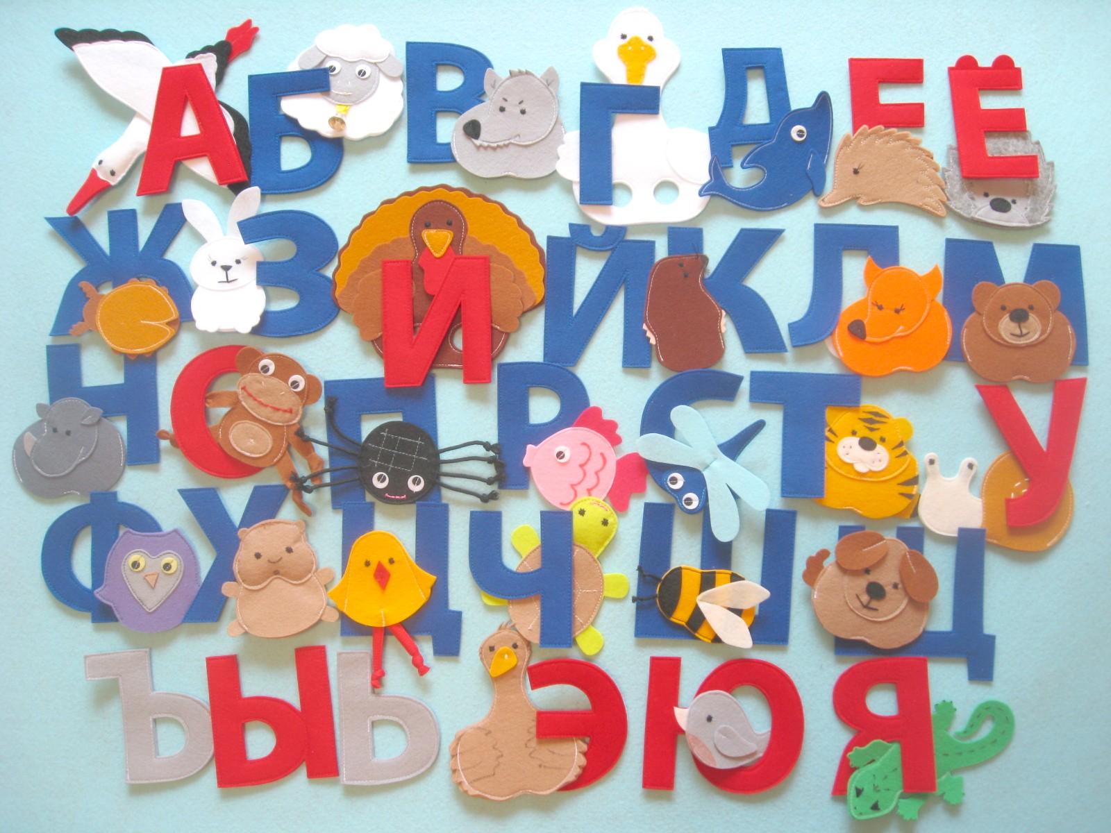 азбука пальчиковые игрушки из фетра буквы выкройки алфавит
