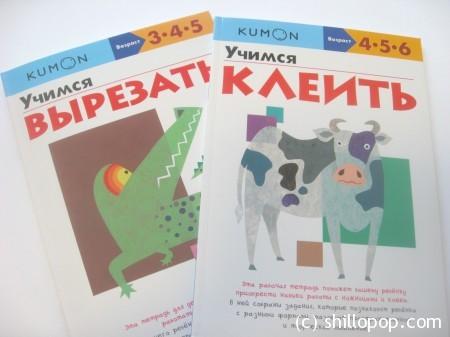 KUMON вырезать клеить тетради для детей