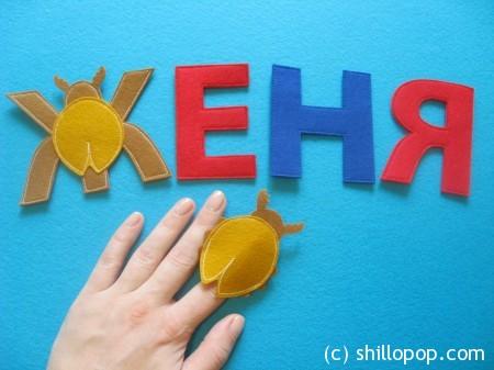 Азбука пальчиковые игрушки на каждую букву 4