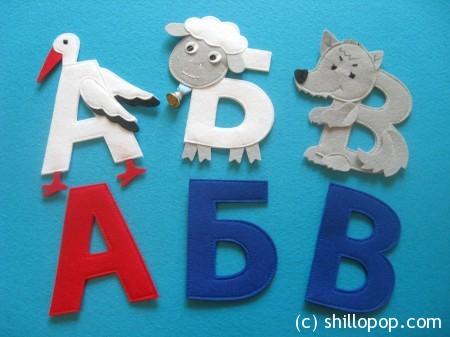 азбука пальчиковые игрушки на каждую букву 2
