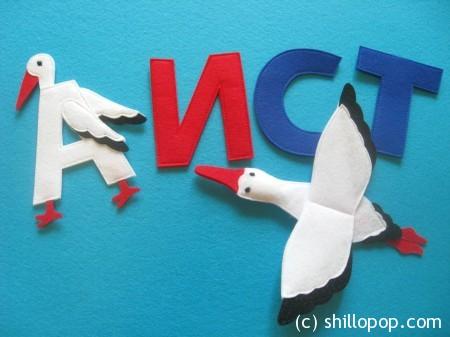 азбука пальчиковые игрушки на каждую букву 3