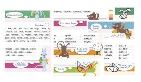 интересные уроки русского языка