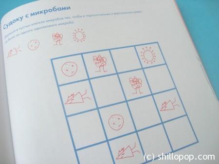 Поиграем занимательные рисовалки и головоломки 4