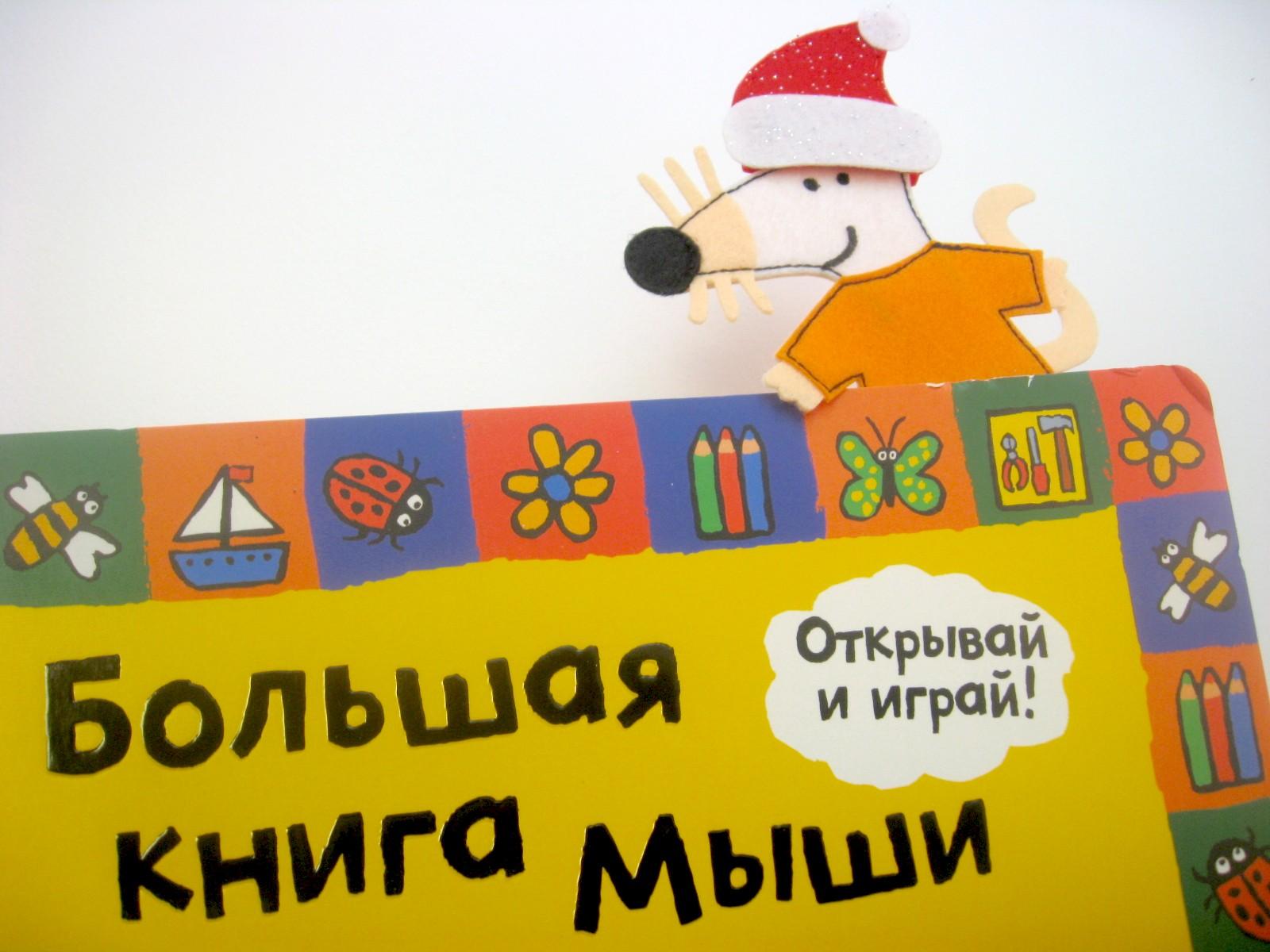 Люси Казенс Книги о Мыше (Maisy)