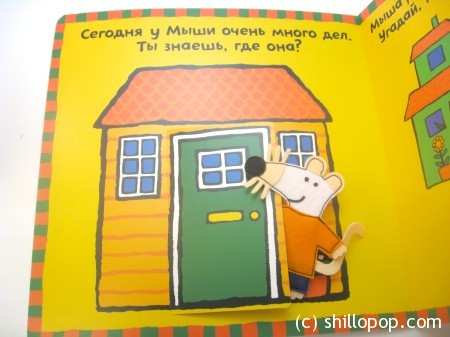 Большая книга мыши 2