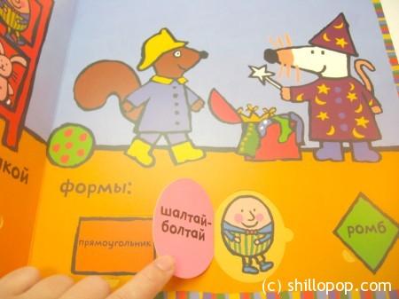 Большая книга мыши 5