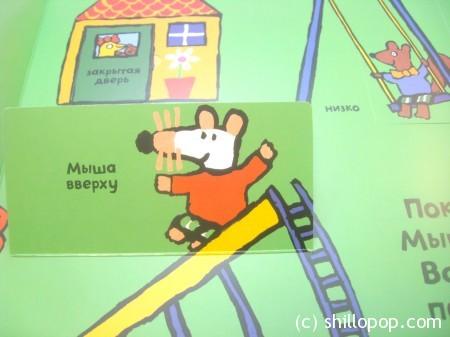 Большая книга мыши 6