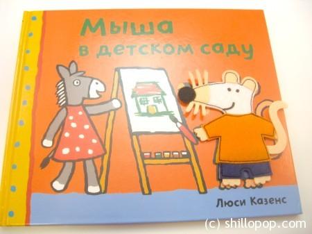 Мыша в детском саду 1