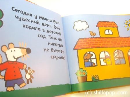 Мыша в детском саду 2