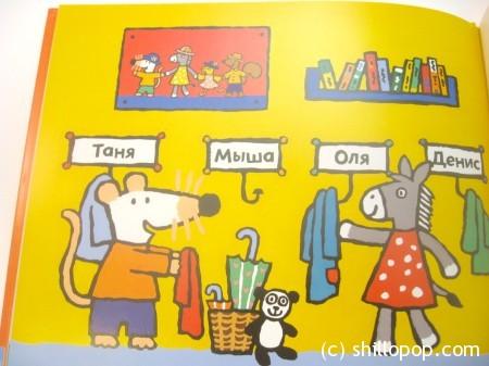 Мыша в детском саду 3