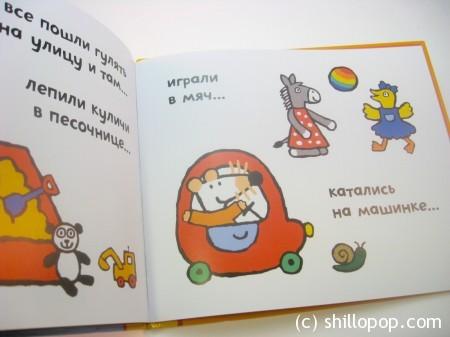 Мыша в детском саду 4