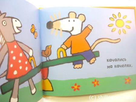 Мыша в детском саду 5
