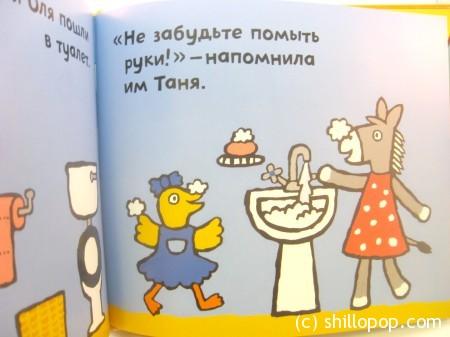 Мыша в детском саду 6