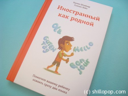 книги про билингвов иностранный как родной