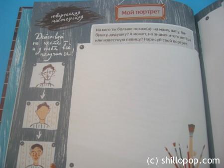 книга моей семьи 4