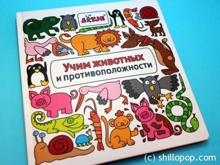 МИФ учим животных и противоположности 1