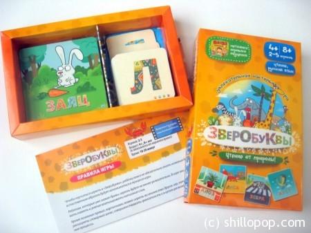 зверобуквы развивающие игры для детей учим буквы