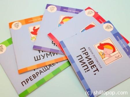 книжки для начинающих читать юлия луговская ПИП 2