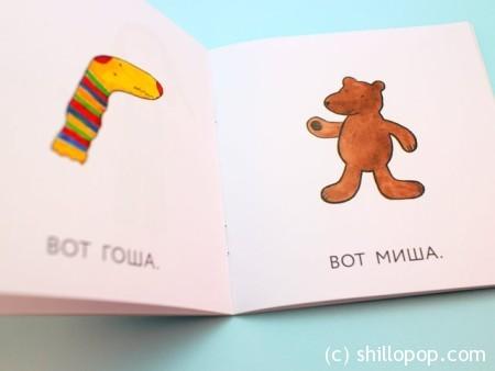 книжки для начинающих читать юлия луговская ПИП 4