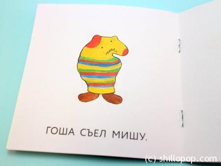 книжки для начинающих читать юлия луговская ПИП 5