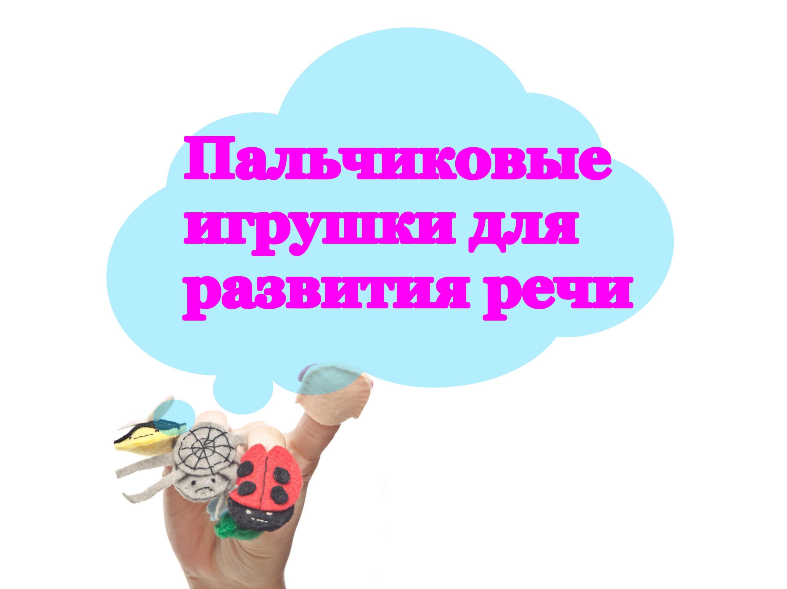 пальчиковые игрушки для развития речи