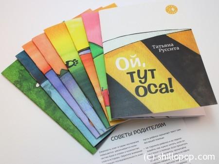 Татьяна Руссита чей бок книги для обучения чтению 2