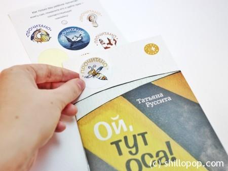 Татьяна Руссита чей бок книги для обучения чтению 4