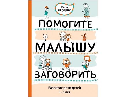 Помогите малышу заговорить Янушко рекомендации логопеда по развитию речи