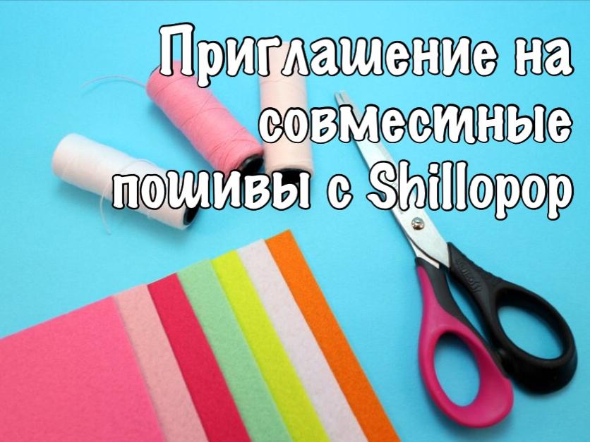 фетр совместный пошив развивающих игрушек книг с shillopop