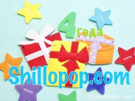 шилопоп выкройки развивающих игрушек из фетра день рождения