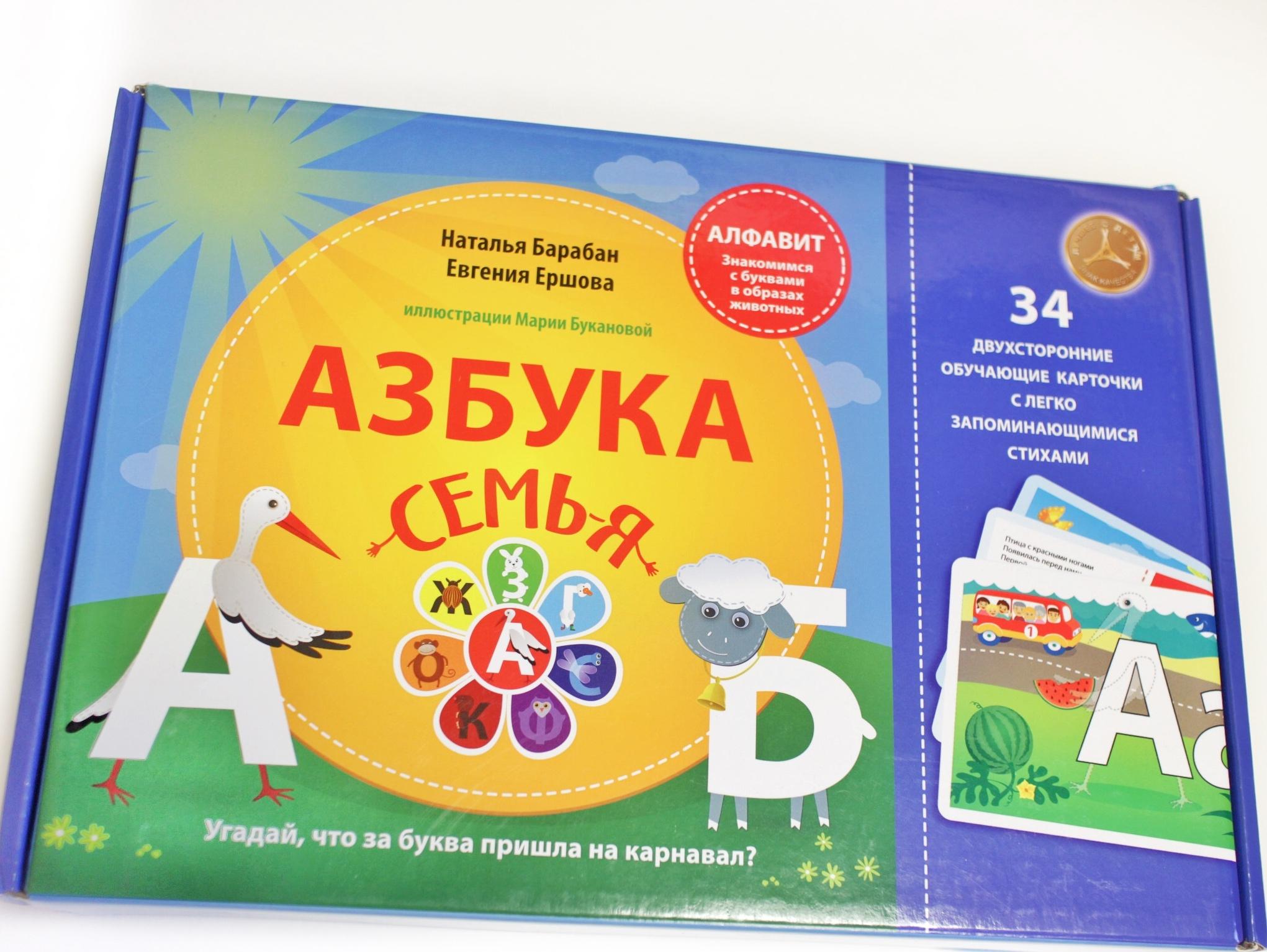 Азбука Семь-я фетр игрушки из фетра на каждую букву азбука из фетра выкройки букв