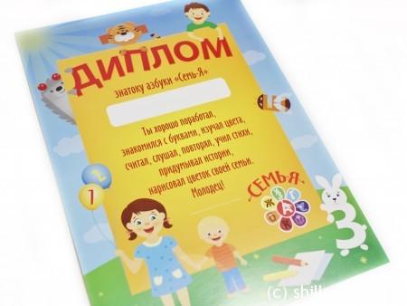 Азбука Семь-я фетр игрушки из фетра на каждую букву азбука из фетра выкройки букв 13