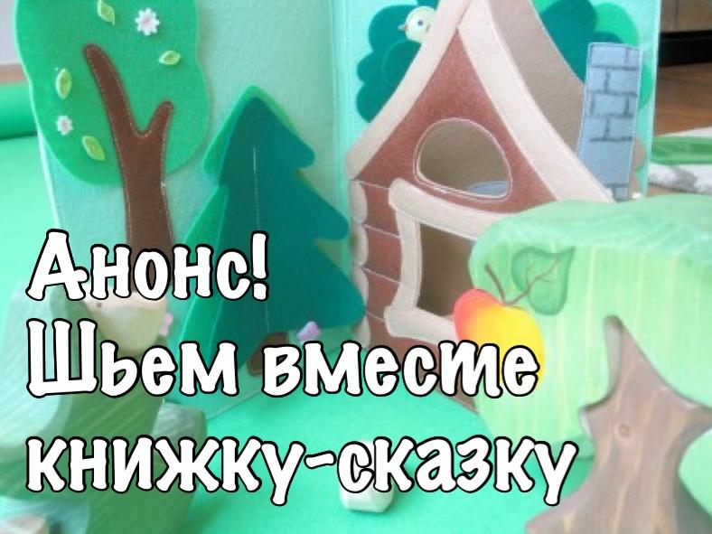 совместный пошив сказочный домик из фетра выкройки мастер-класс