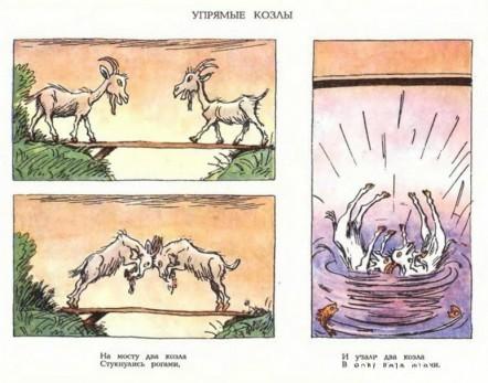 упрямые козлы