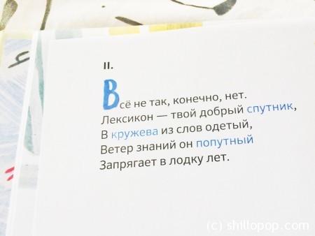 лексикон 4