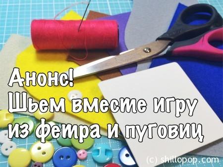 совместный пошив из фетра и пуговиц игрушки развивающие своими руками