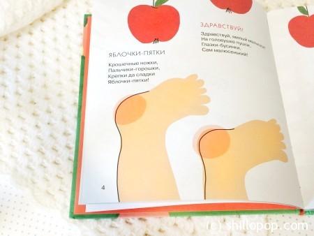 яблочки пятки анастасия орлова 2