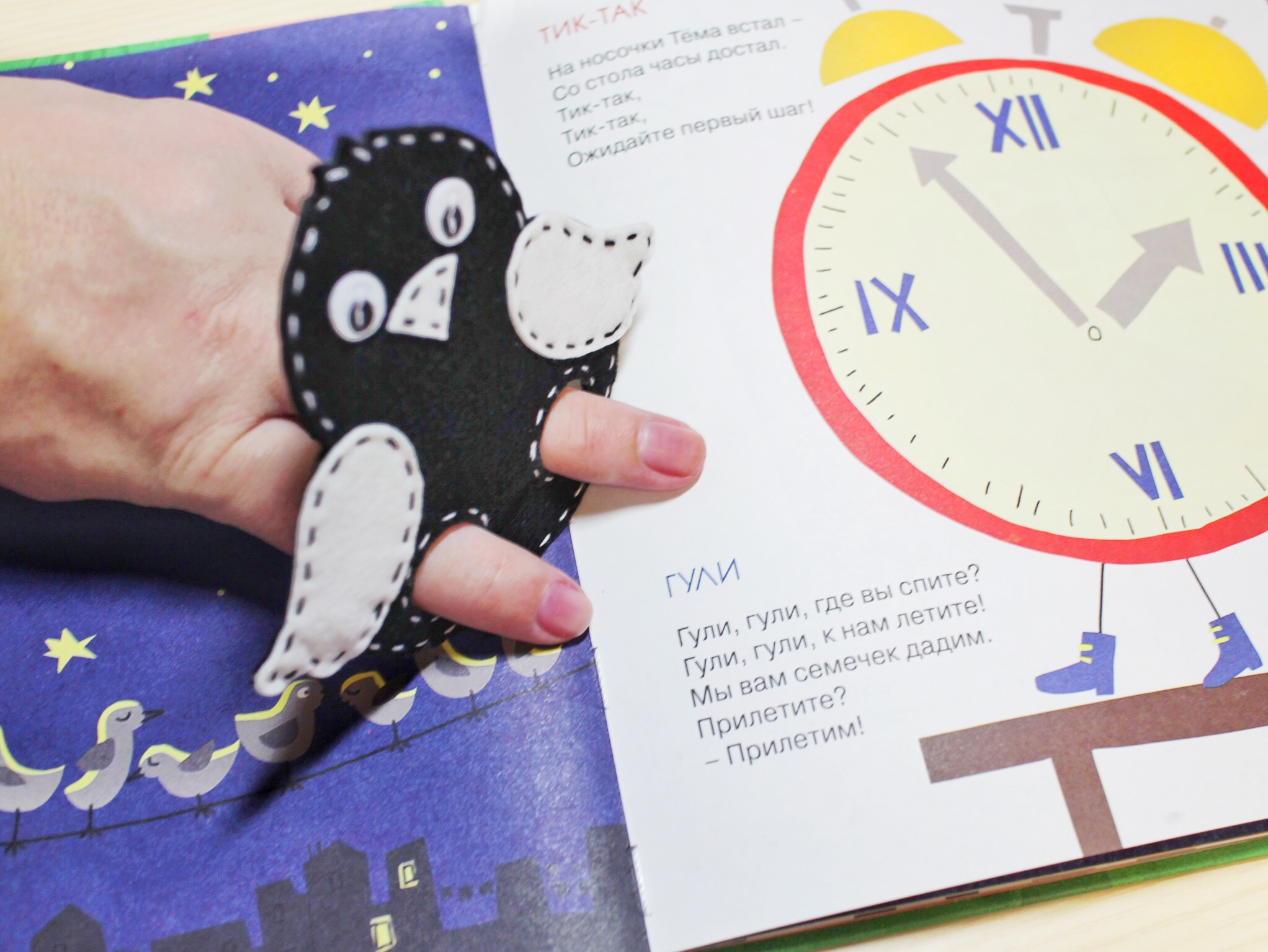 пальчиковые игрушки из фетра гули выкройка мастер класс бесплатно