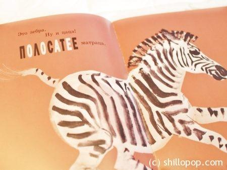 первые книги о животных развитие речи звукоподражание 10