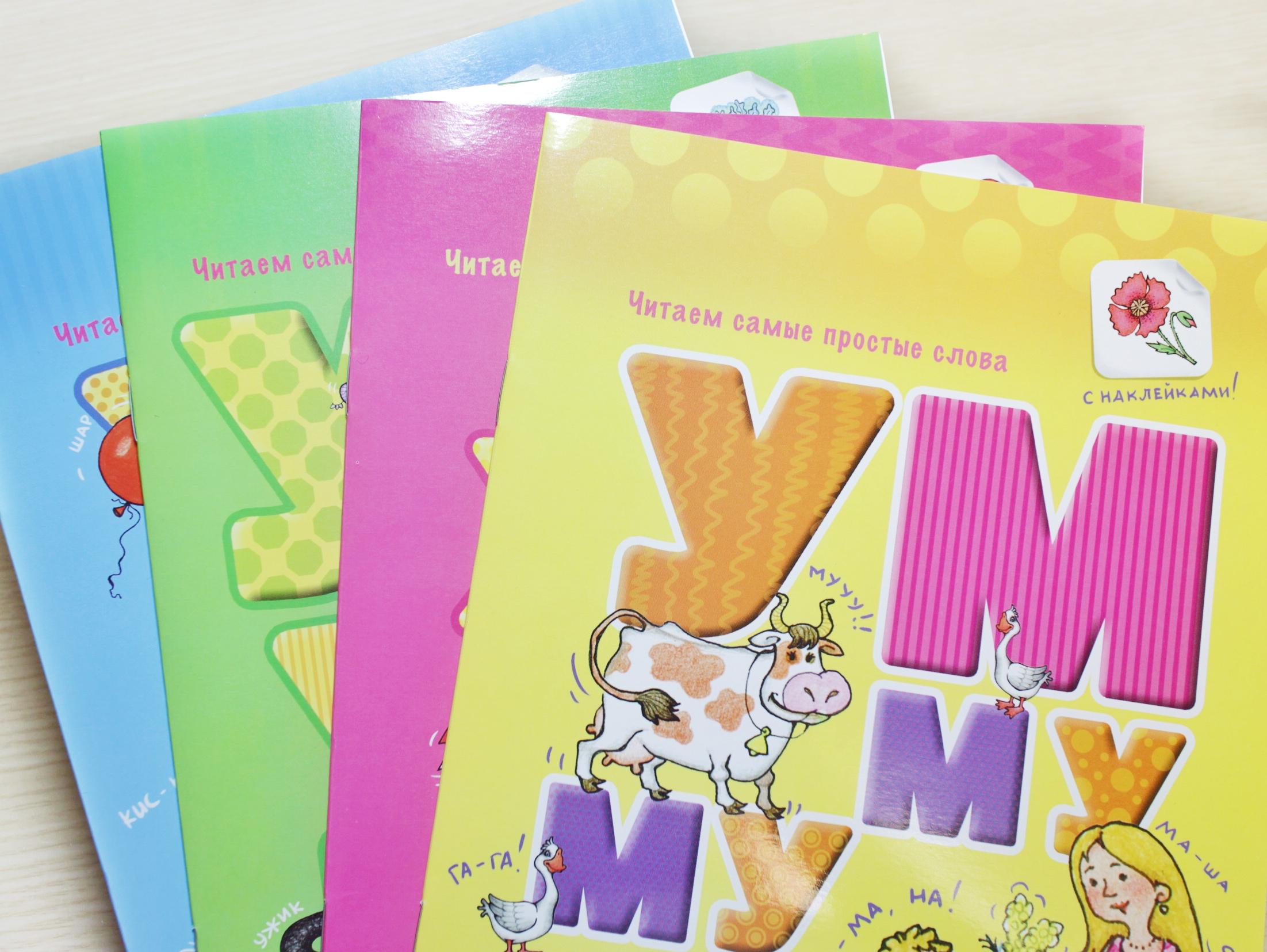 книги для первого чтения читаем слова советы логопеда